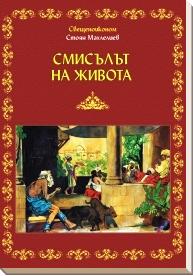 Смисълът на Живота - Стоян Махлелиев